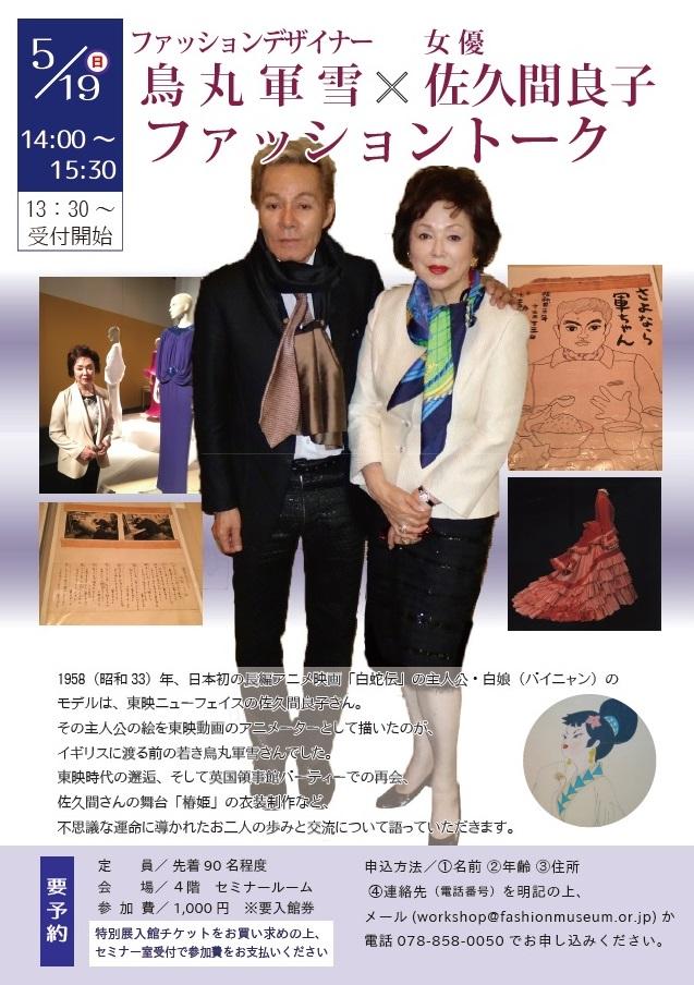[鳥丸軍雪展]女優・佐久間良子さんご来館! 5/19(日)鳥丸先生とのトークイベントを開催します!