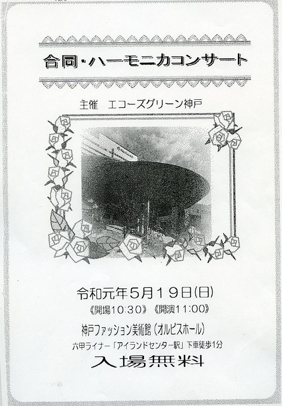 [オルビスホール情報]5/19(日)11:00~「合同・ハーモニカコンサート」開催です!