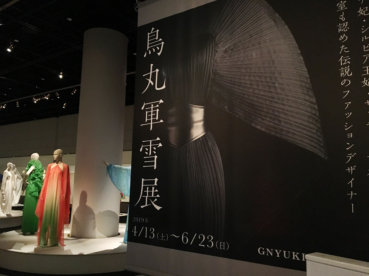 [鳥丸軍雪展]あす5月4日(土)14:00~ 特別展・コレクション展ともにギャラリートークを開催します