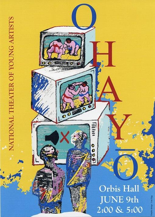 [オルビスホール情報]6/9(日)14:00~・17:00~ NATIONAL THEATER OF YOUNG ARTISTS(ナショナル シアター オブ ヤング アーティスト)公演「OHAYO(お早う)」開催!