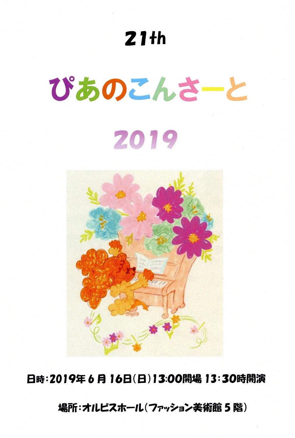 [オルビスホール情報]6/16(日)13:30 ~ 第21回発表会「ぴあのこんさーと」開催!