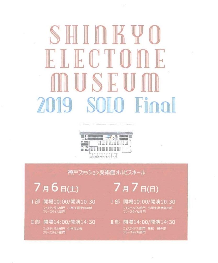 [オルビスホール情報] 7/6(土)10:30~/ 7(日)10:30~「SHINKYO ERECTONE MUSEUM 2019  SOLO Final」開催!