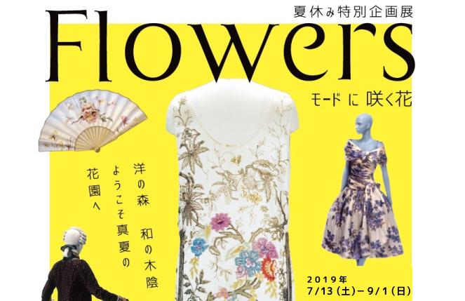 夏休み特別企画展「Flowers モードに咲く花」