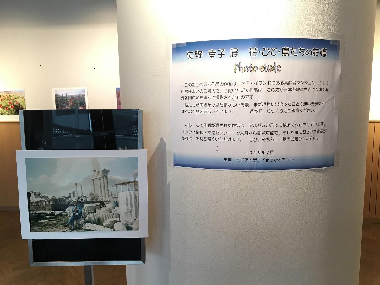 [ギャラリー情報]7/25(木)まで、写真展「矢野幸子展 花・ひと・鳥たちの記憶」開催中!