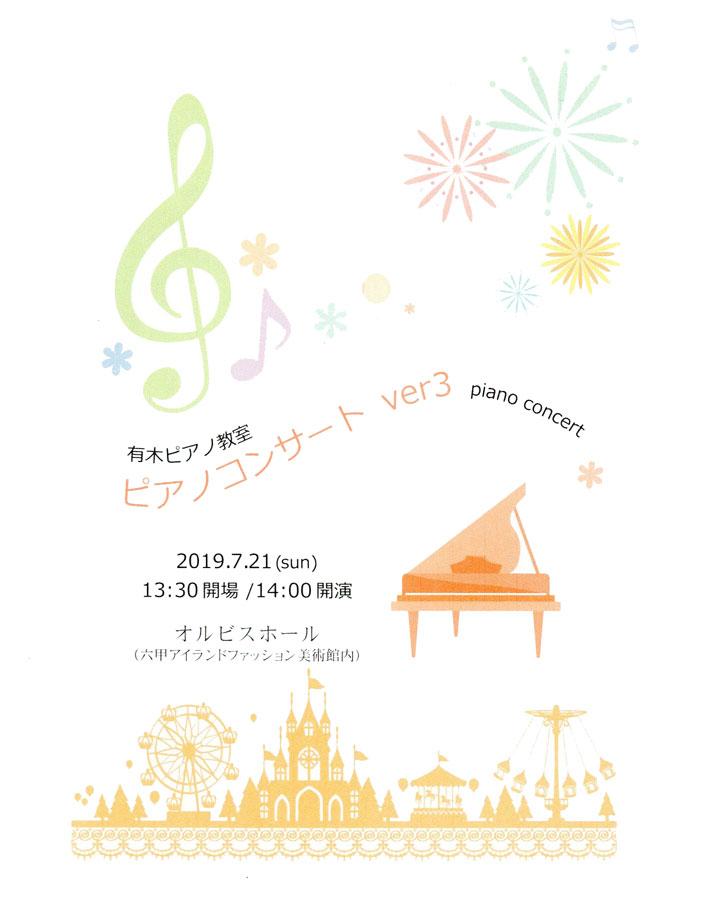 [オルビスホール情報]7/21(日)14:00 ~「有木ピアノ教室 ピアノコンサート ver3」開催!