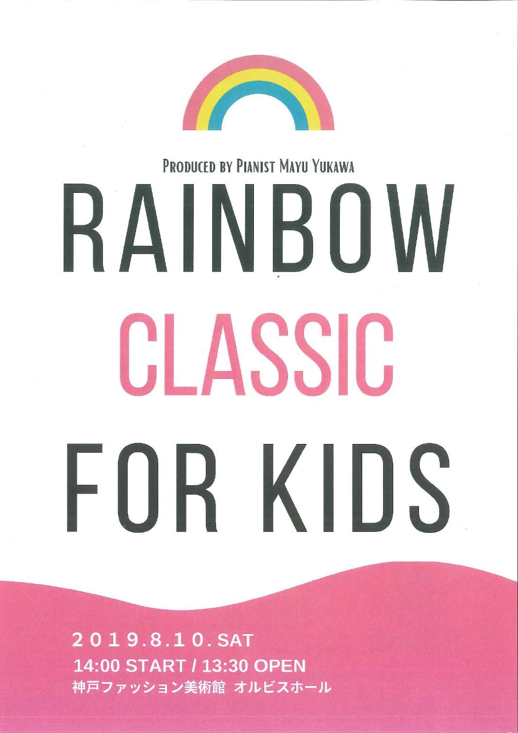 [オルビスホール情報]8/10(土)14:00~「RAINBOW CLASSIC FOR KIDS O歳からの感性教育 はじめてのクラシックコンサート」開催!