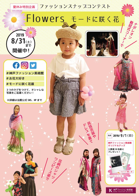 [モードに咲く花展]「Flowers モードに咲く花 SNSファッションスナップコンテスト」、8/31(土)まで開催中!