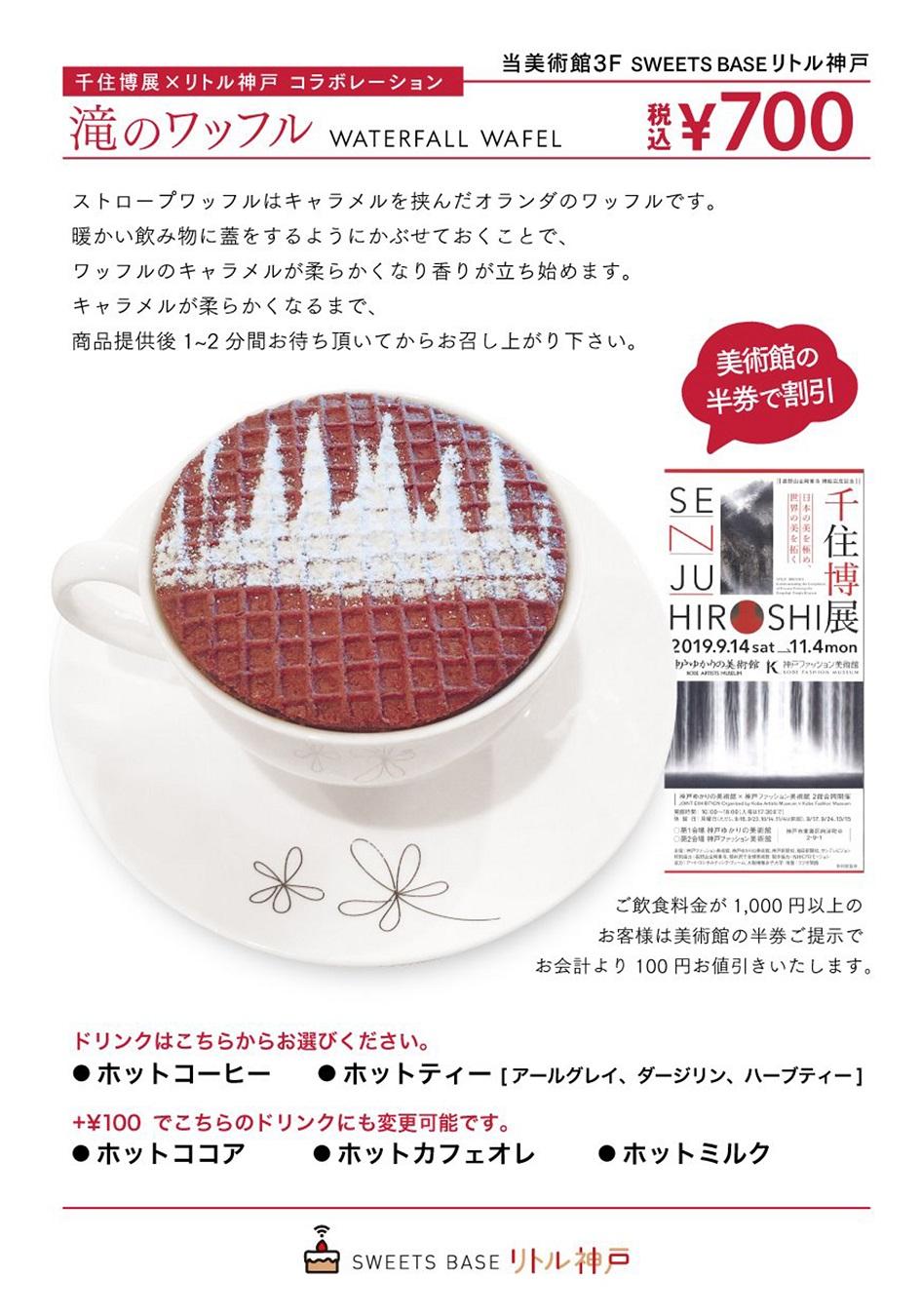 [連携グルメ情報]リトル神戸さんに「千住博展」コラボメニュー、オランダ定番おやつ「滝のワッフル」登場! 半券チケットで特割もあります。