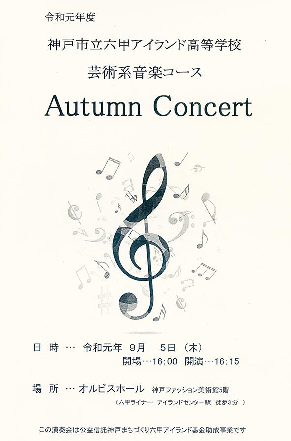 [オルビスホール情報]あす9/5(木)16:15 開演六甲アイランド高校「Autumn Concert」開催!入場無料です!