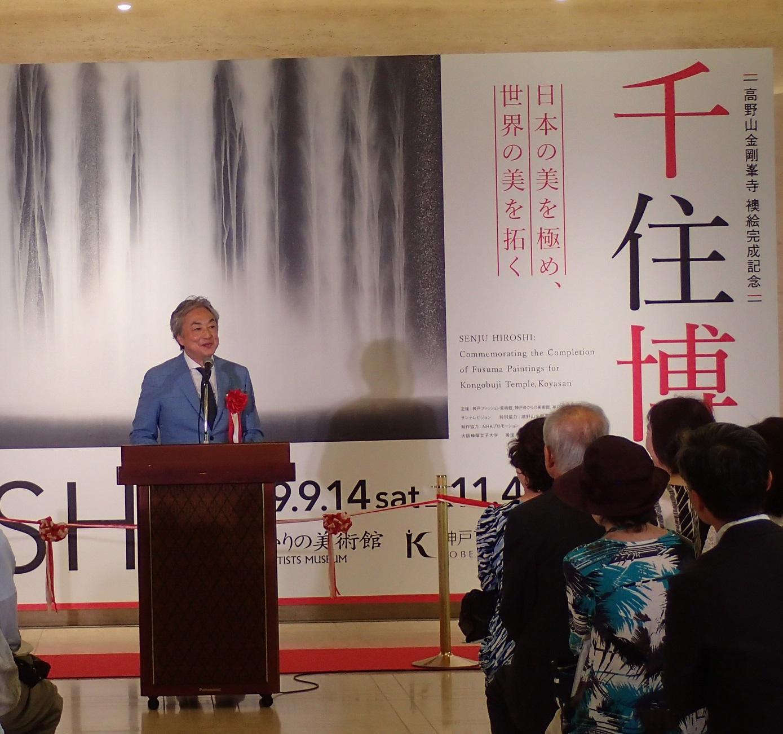 2019年度第3期展 高野山金剛峯寺 襖絵完成記念「千住博展」、9/14(土)開幕しました!