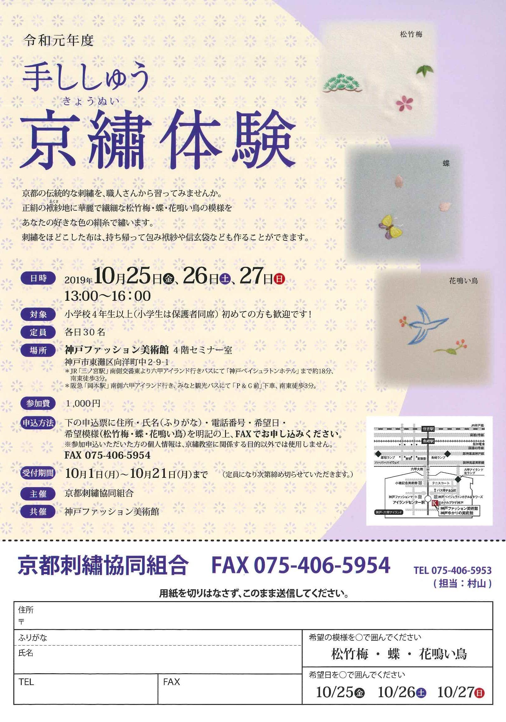 [ワークショップ]10/25(金)~27(日) 「手ししゅう 京繍(きょうぬい)体験」参加者募集中!