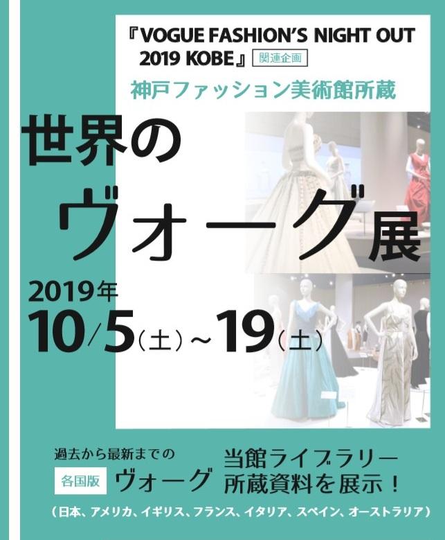 [協賛イベント]「VOGUE FASHION'S NIGHT OUT 2019 KOBE」関連企画 神戸ファッション美術館所蔵「世界のヴォーグ展」が3Fライブラリーで始まります。