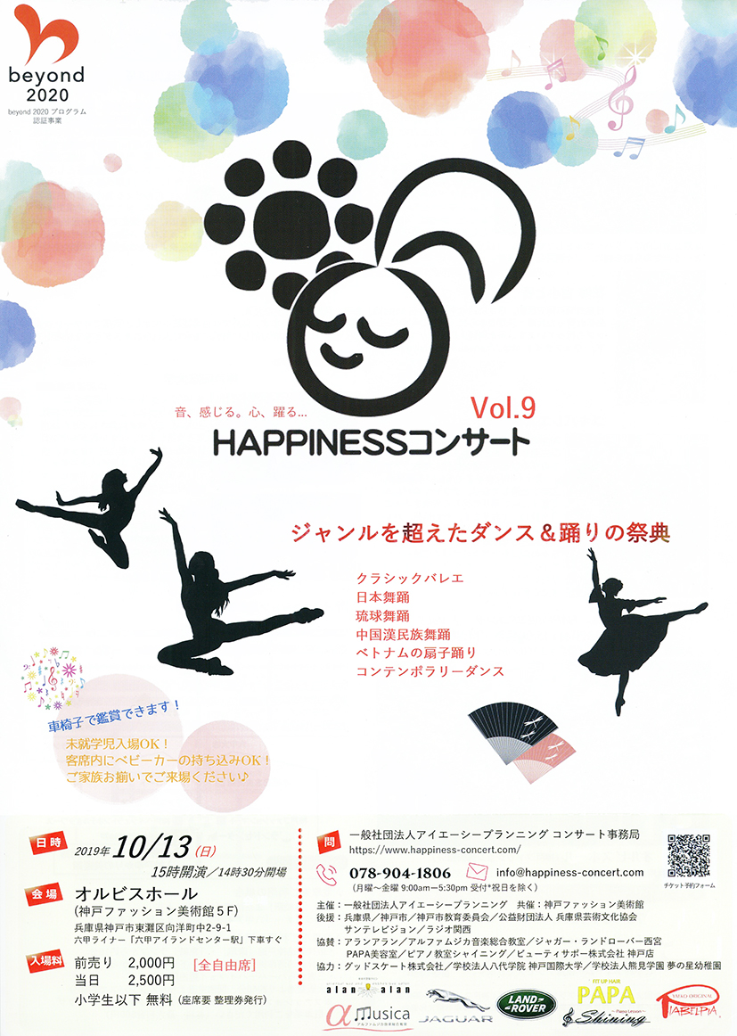 [オルビスホール情報]10/13(日)15:00~ ジャンルを超えたダンス&踊りの祭典「HAPPINESSコンサートVol.9」開催です。