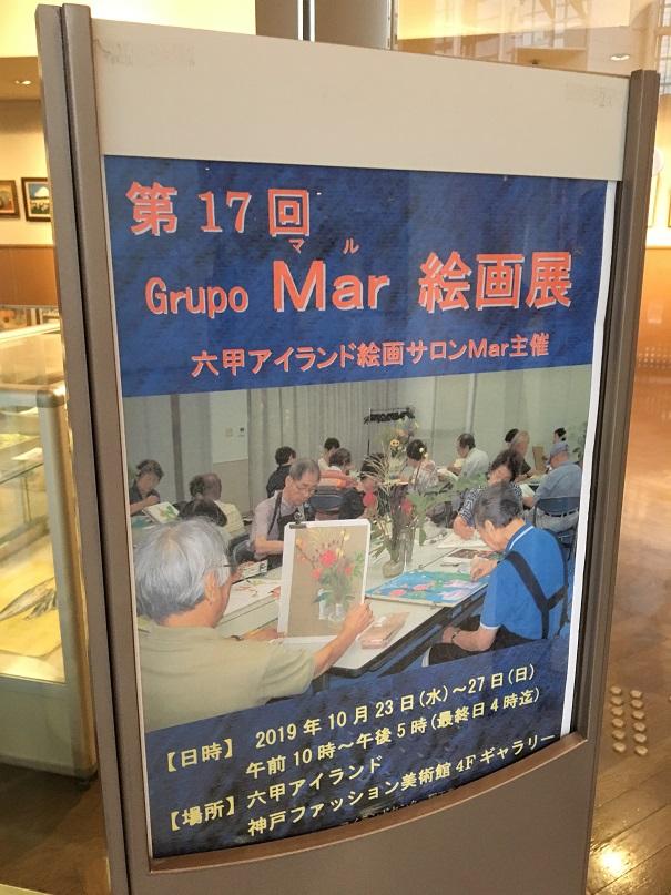 [ギャラリー情報]「第17回 Grupo Mar(グループ・マル)絵画展」10/27(日)まで開催中!