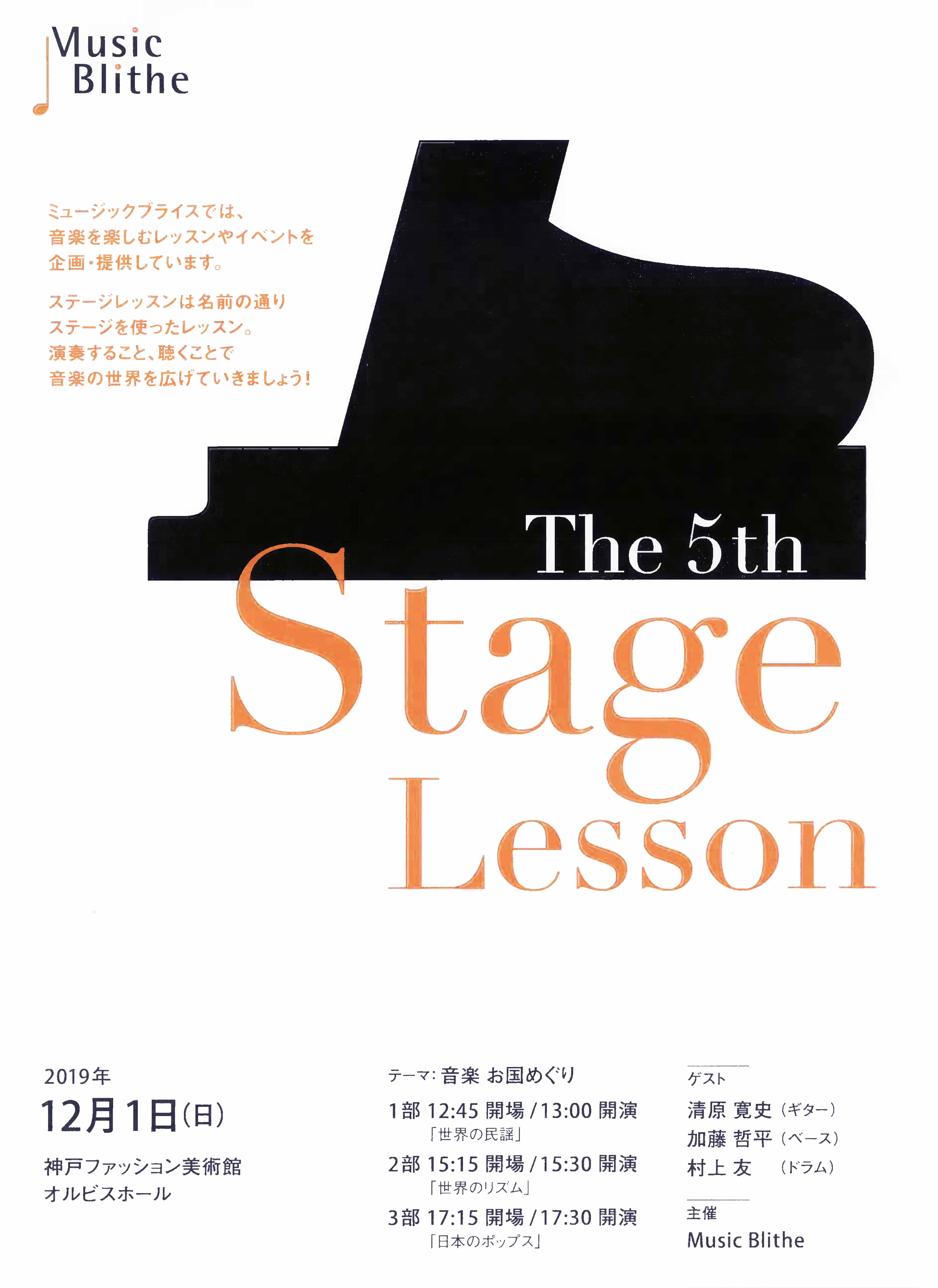 [オルビスホール情報]12/1(日)13:00~「ミュージックブライス The 5th Stage Lesson」3部構成で開催です!
