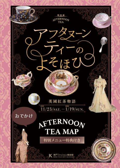 [英國紅茶物語展」「おでかけAFTERNOON TEA MAP(アフタヌーンティー・マップ)」配布中!近隣のスポットで、ステキなお茶の時間をどうぞ