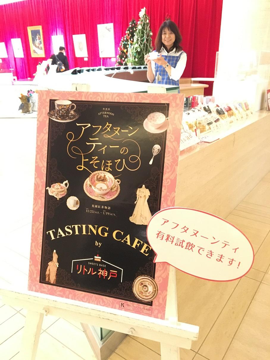 [英國紅茶物語展]エントランスロビーの一隅で「テイスティング・カフェ by リトル神戸」が週末オープンしています!