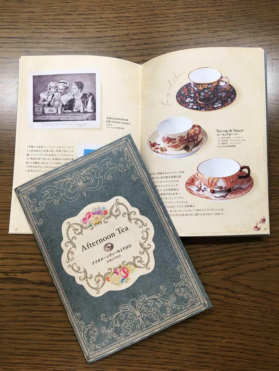 [英國紅茶物語展]特別展「アフタヌーンティーのよそほひ-英國紅茶物語」ミニブックレットは、通信販売にてお買い求めいただけます