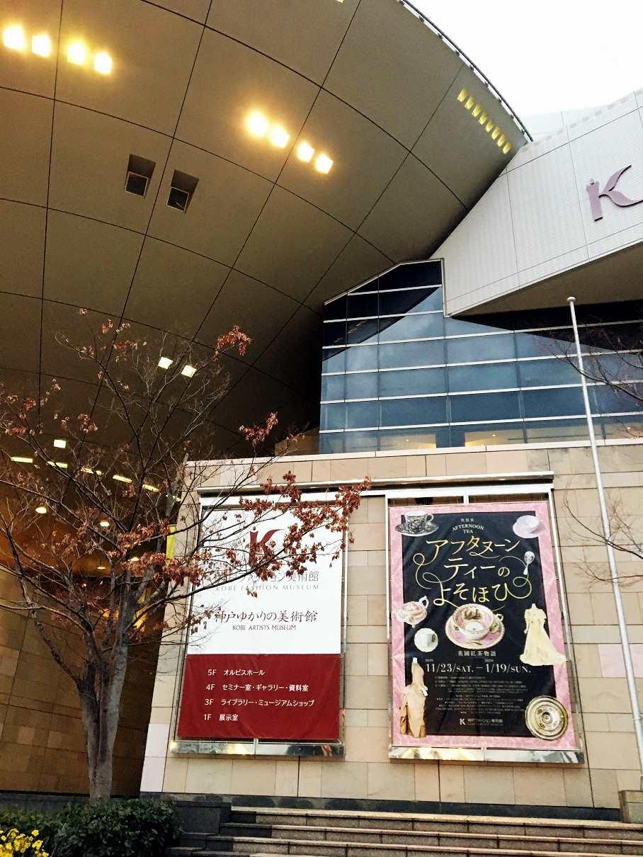 [年末年始スケジュール] 神戸ファッション美術館はあす12/29(日)~1/3(金)まで休館します。 新年は1/4(土)あさ10:00に開館、先着50名様に「プチお年玉」を進呈します!