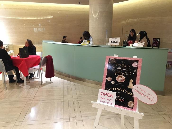 [英國紅茶物語展]本日も、あす13日(月・祝)も、14:00から「テイスティング・カフェ by リトル神戸」オープンです!