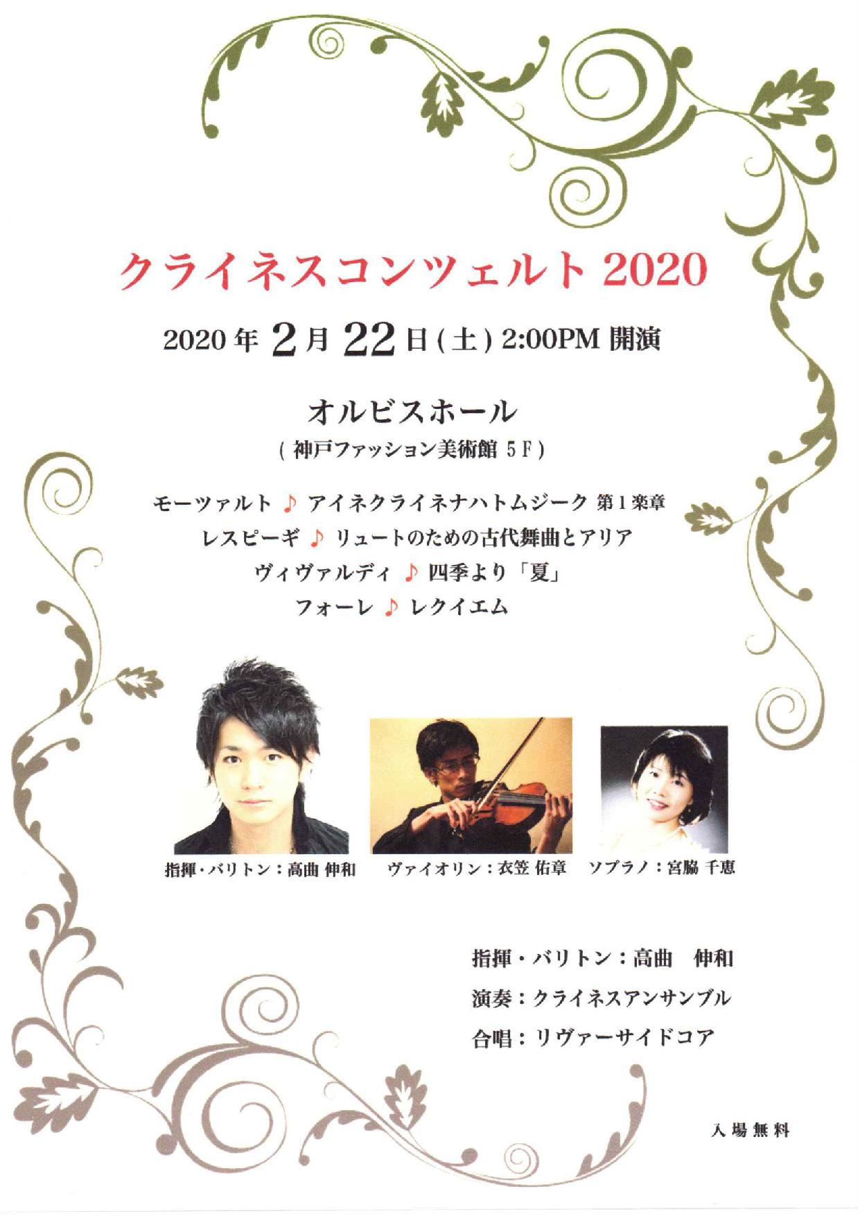 [オルビスホール情報]  2/22(土)14:00~ 弦楽アンサンブル&合唱「クライネスコンツェルト2020」開催!