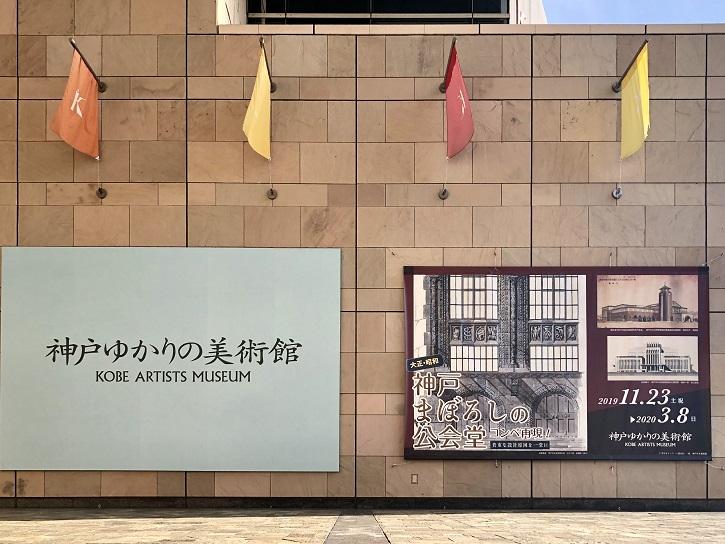 [セミナー情報]3/1(日)13:30~ 日本建築学会近畿支部建築論部会主催 神戸ゆかりの美術館「神戸まぼろしの公会堂」講演会見学会、どなたでも参加できます