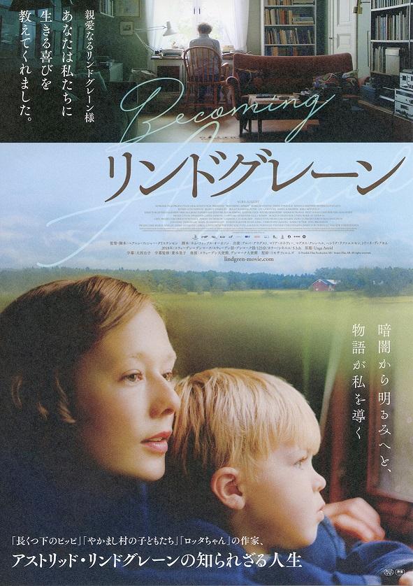 [長くつ下のピッピの世界展]映画「リンドグレーン」チケット半券のご提示で、ピッピ展入館料を特別割引いたします。3/29(日)まで!