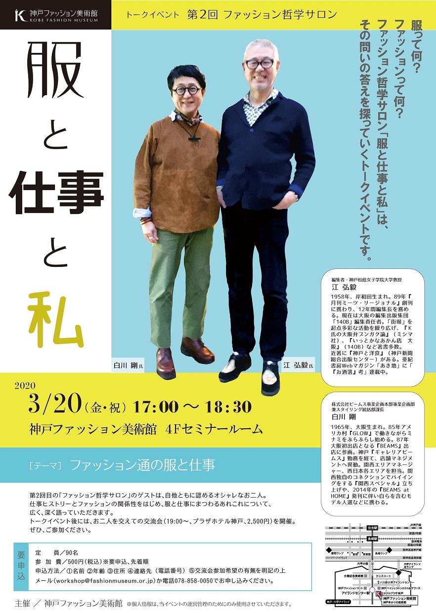 開催中止・延期のお知らせ/[トークイベント]3/20(金・祝)第2回ファッション哲学サロン「ファッション通の服と仕事」