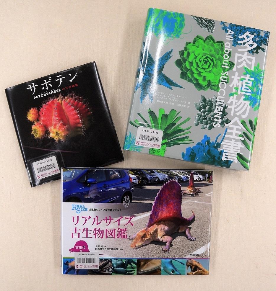 [新着情報] 今月のライブラリーの新着図書は、動植物がテーマです。
