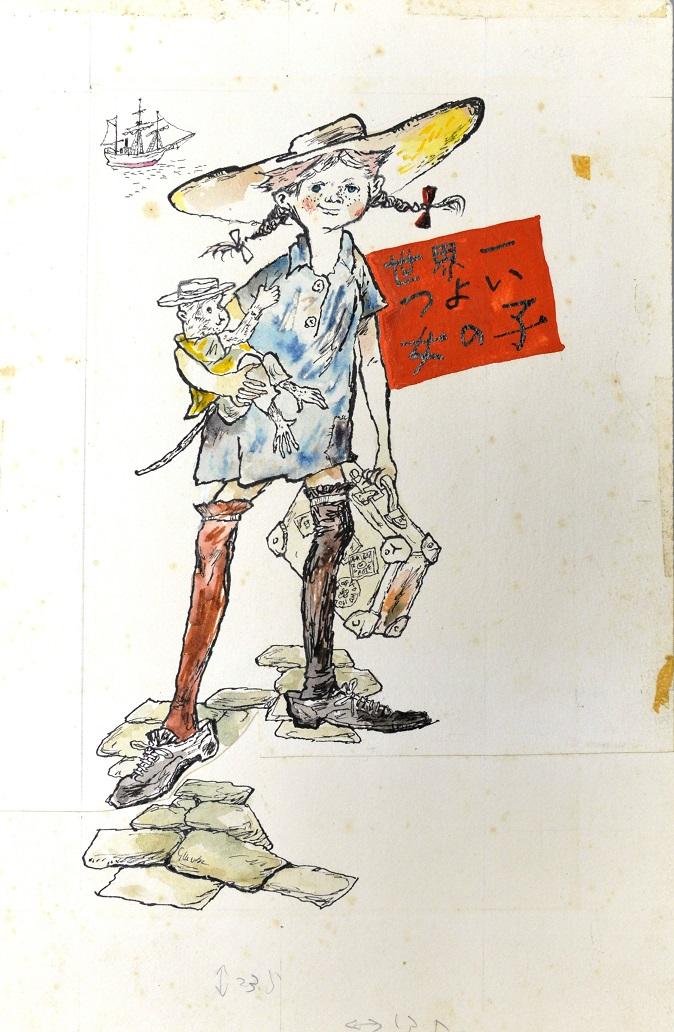 [長くつ下のピッピの世界展] 見どころ解説 その3 「長くつ下のピッピ」表紙原画Original cover drawing for Pippi Longstocking