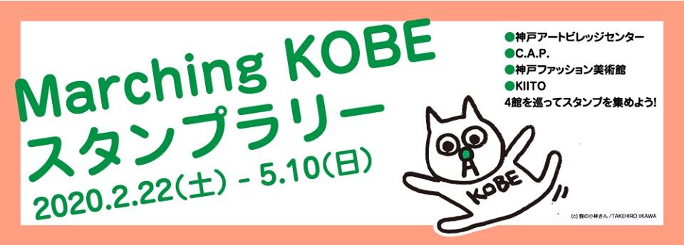 [4館連携]  KAVC×C.A.P.×KIITO×F美4館を巡って スタンプを集めよう! 「Marching KOBE」スタンプラリー、5/10(日)まで開催中!