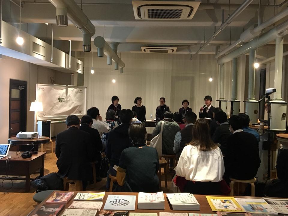 [4館連携] 2/21(金)KAVC×C.A.P.×KIITO×F美によるクロストーク「Marching KOBE ナビ」を開催しました
