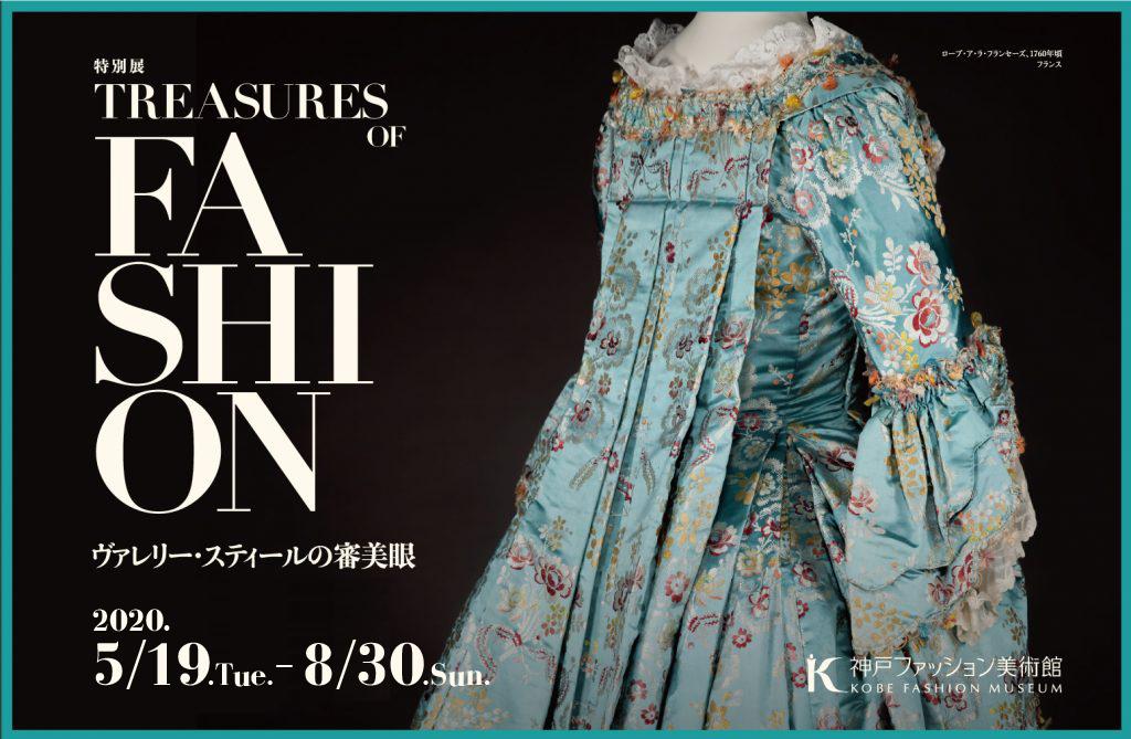 特別展「Treasures of Fashion ヴァレリー・スティールの審美眼」