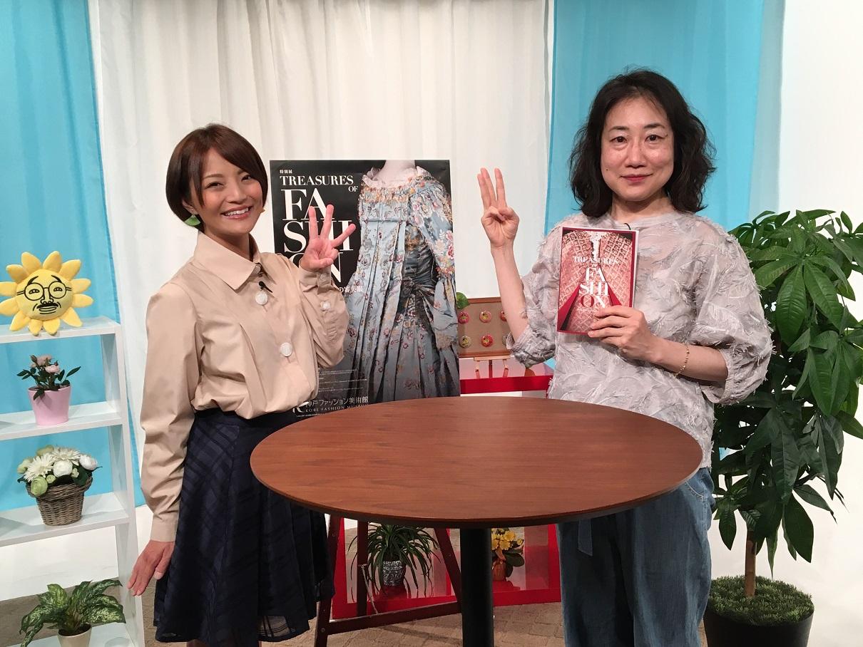 [Treasures of Fashion展]あさって6/15(月)サンテレビ 夜21:24~「サンぷん!」に中村圭美学芸員が出演します