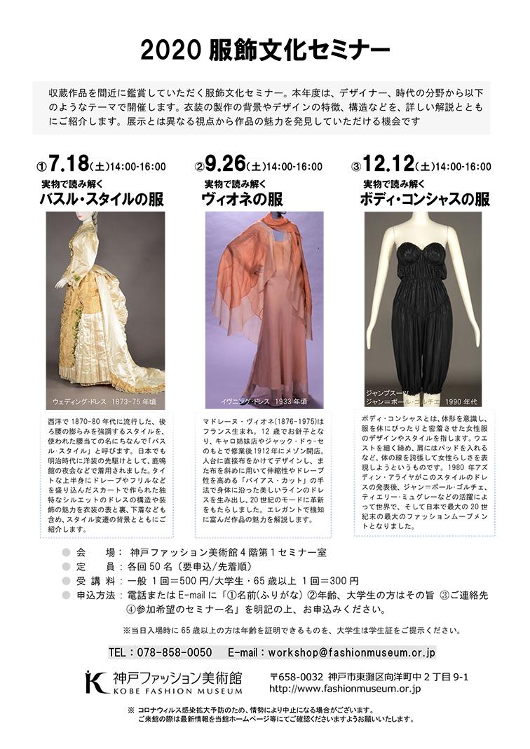 [服飾文化セミナー]2020年度の「実物で読み解くシリーズ」は、7/18(土)・9/26(土)・12/12(土)の3回開催いたします