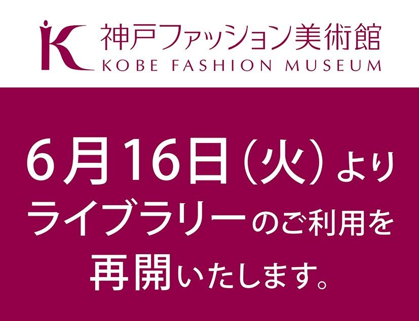 6/16(火)から、神戸ファッション美術館のライブラリーのご利用を再開いたします