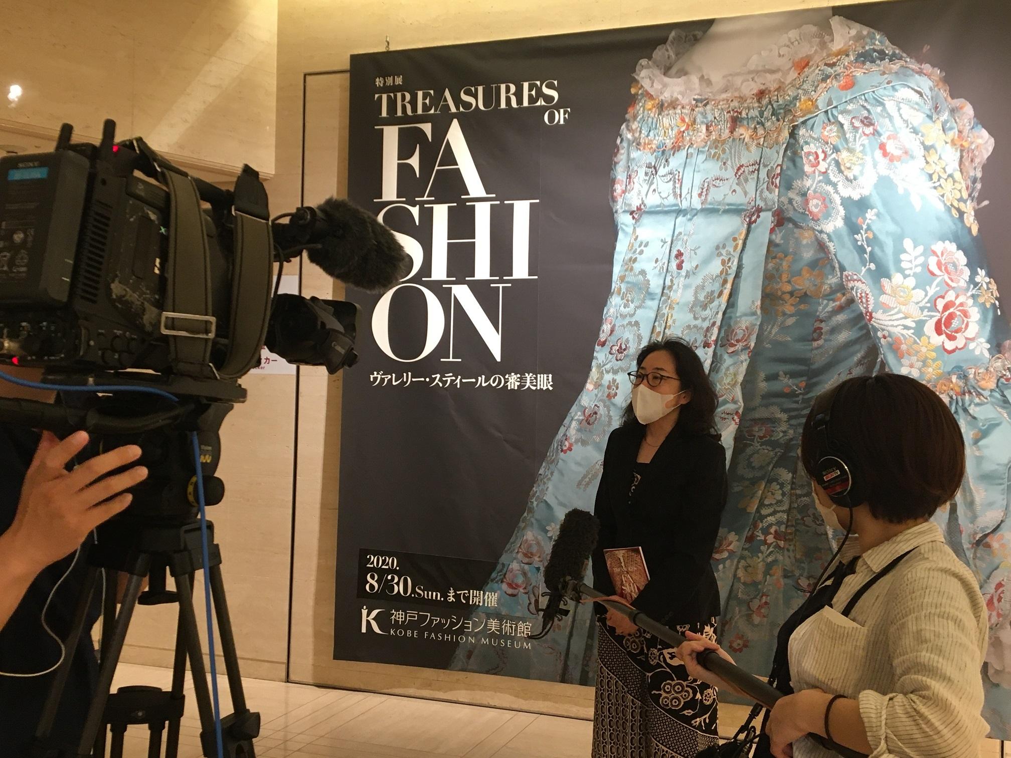 [Treasures of Fashion展] サンテレビのお昼のニュースで、当展をご紹介いただきました。WEBでもご覧いただけます