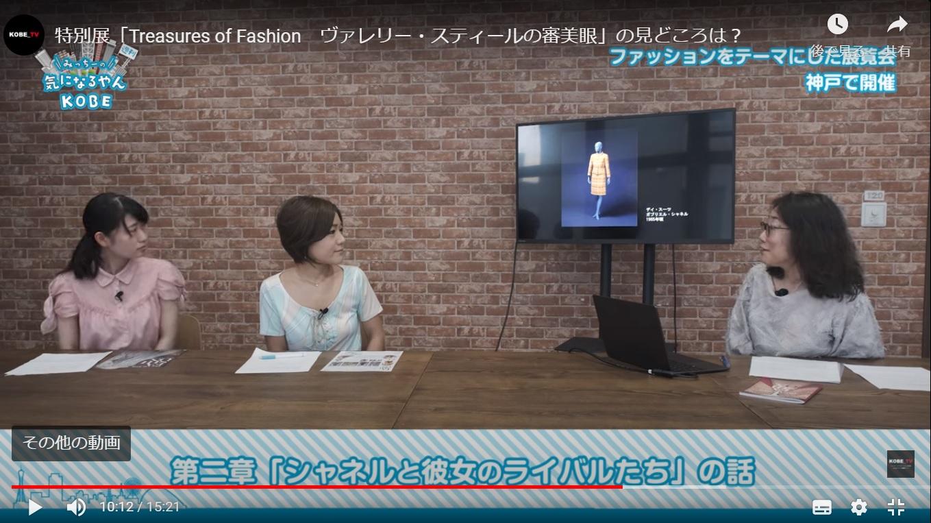 [Treasures of Fashion展]KOBE_TV「週刊みっちーの気になるやん神戸Vol.9」放送記念ペアチケットプレゼント、ご応募ありがとうございました