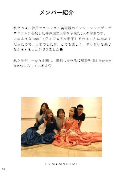 [Treasures of Fashion展]神戸国際大学インターンシップ生のみなさん、5日間お疲れさまでした!