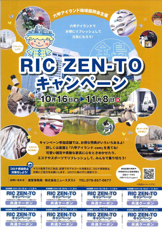 [キャンペーンのお知らせ]RIC ZEN-TOキャンペーン実施中!11月8日(日)まで