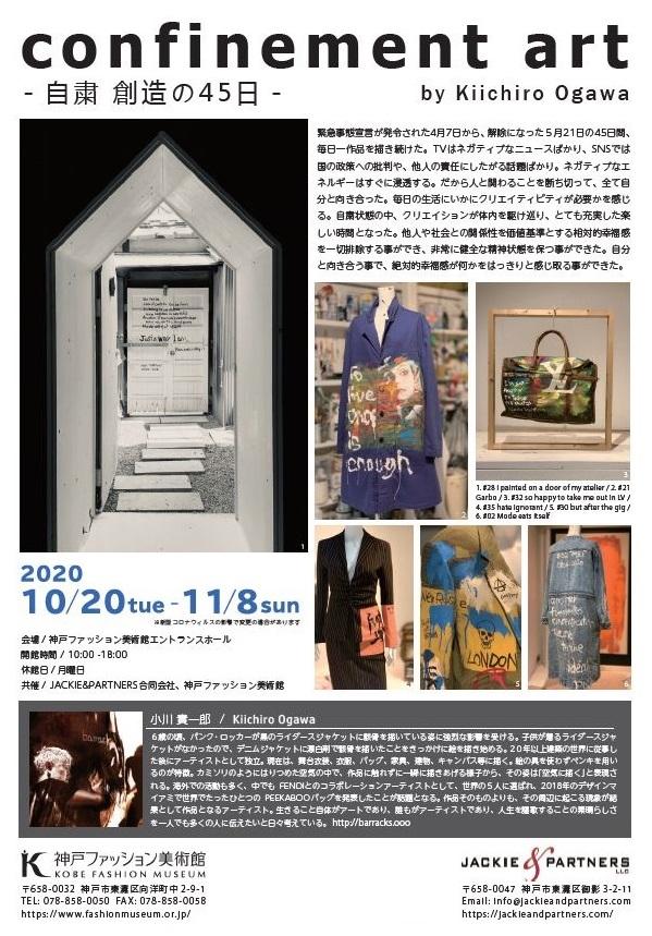 """[イベント情報] """"confinement art""""ー自粛 創造の45日間ー"""