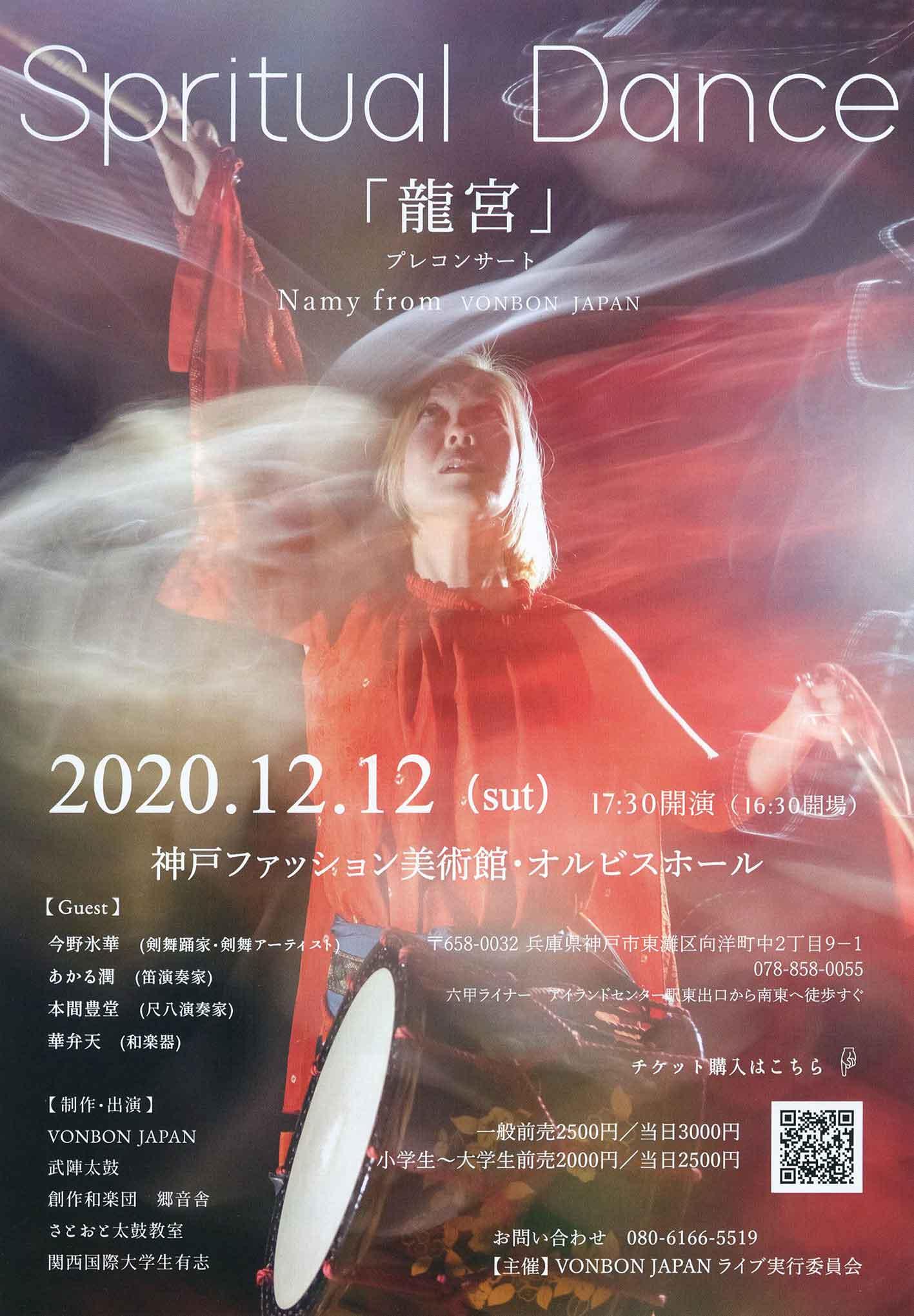[オルビスホール情報] 12/12(土)  〜Spiritual Dance「龍宮」プレコンサート〜開催!