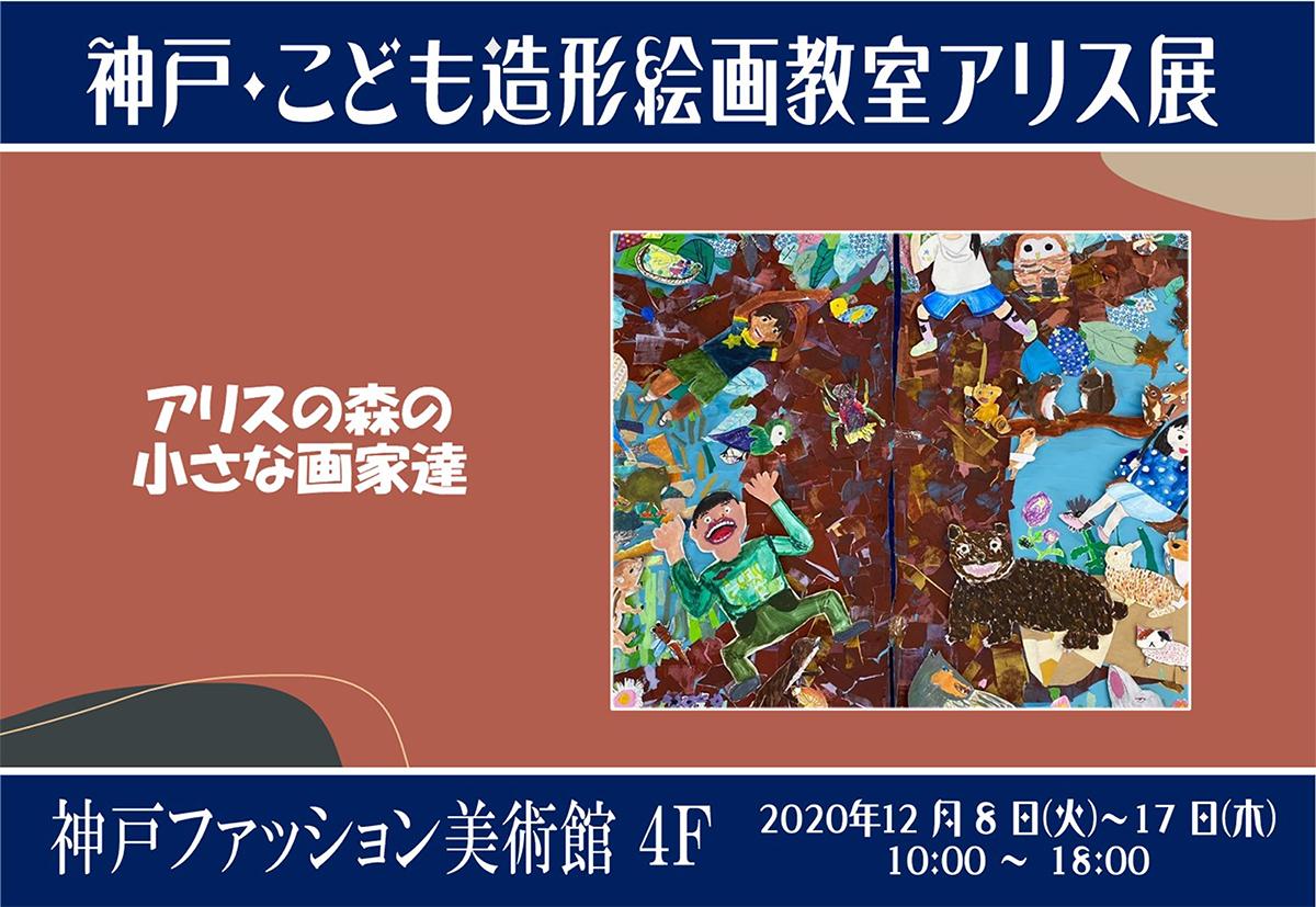 [ギャラリー情報]12/8(火)~ 17(木)「アリスの森の小さな画家達」展開催!