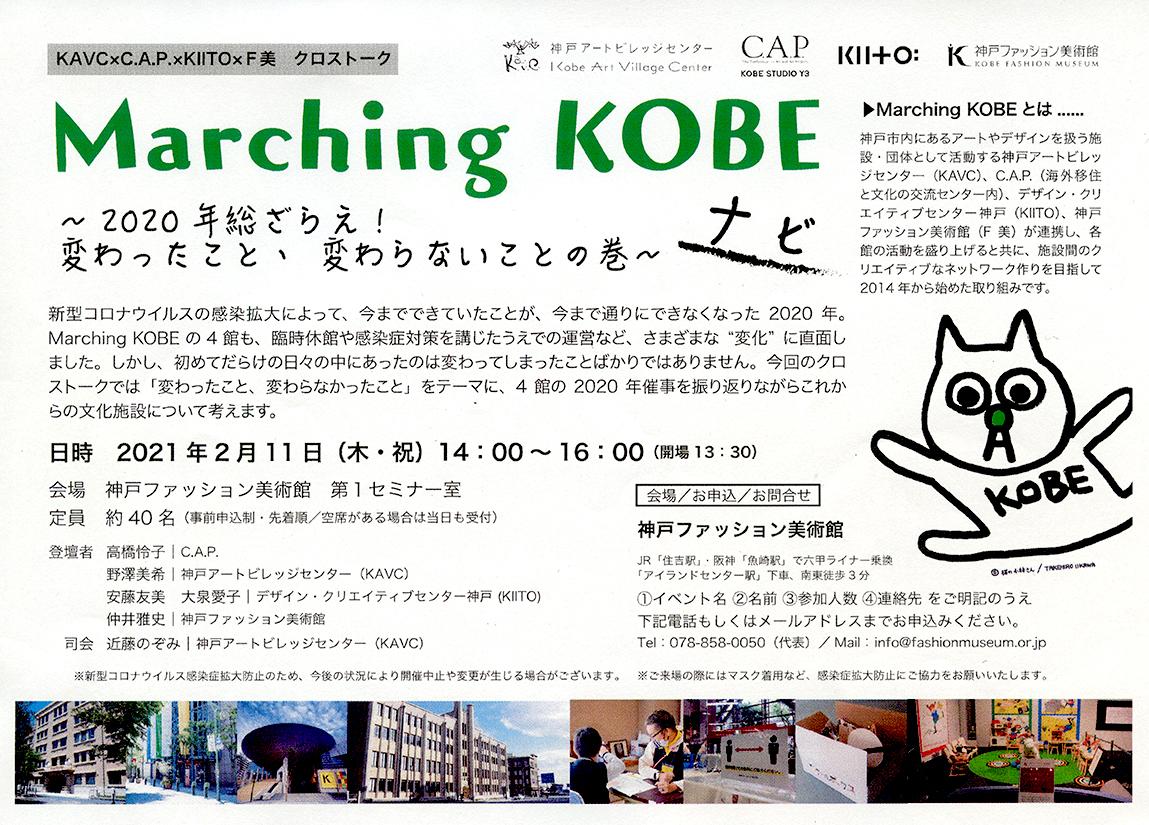 [イベント情報] 2/11(木・祝) KAVC×C.A.P.×KIITO×F美クロストーク「Marching KOBE ナビ」開催!