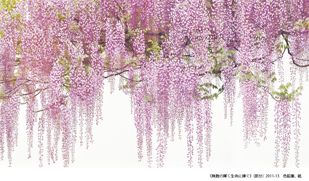特別展「吉村芳生~超絶技巧を超えて~」