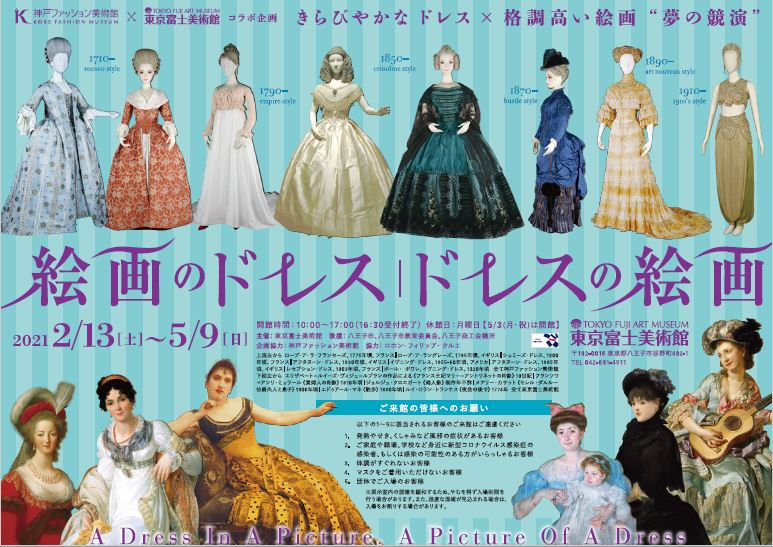 2/13(土)より東京富士美術館にて神戸ファッション美術館とのコラボ企画『絵画のドレス ドレスの絵画』展 開催中!