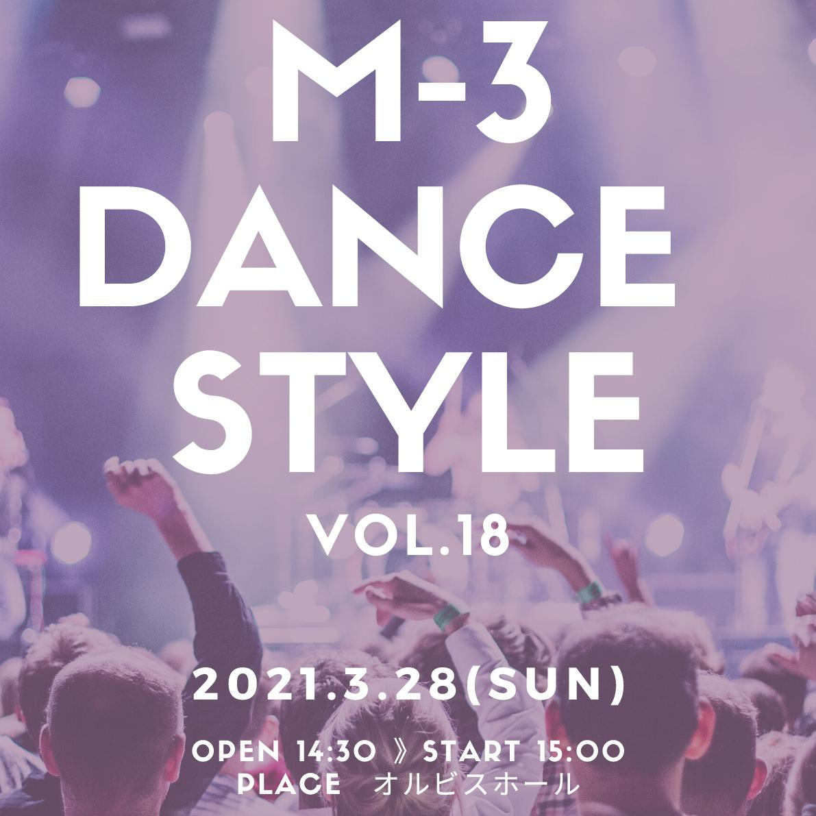 【オルビスホール情報】「M-3 DANCE STYLE VOL.18」開催!