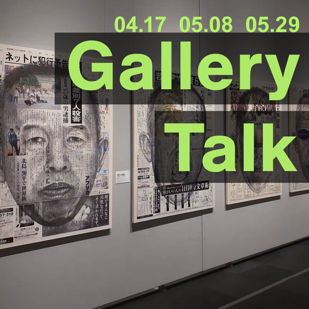 特別展「吉村芳生~超絶技巧を超えて~」ギャラリートークのご案内です