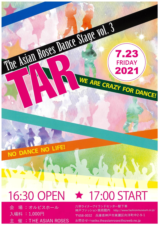 【オルビスホール情報】7/23(金・祝)「The Asian Roses Dance Stage vol.3」開催します!