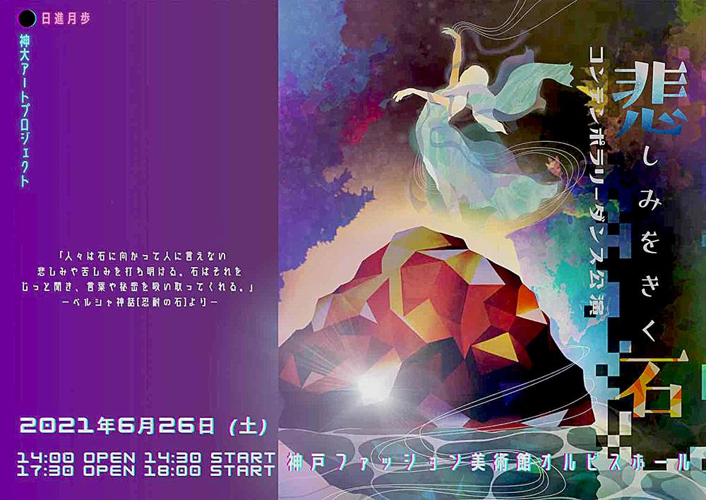 【オルビスホール情報】6/26(土) コンテンポラリーダンス公演「悲しみをきく石」開催!